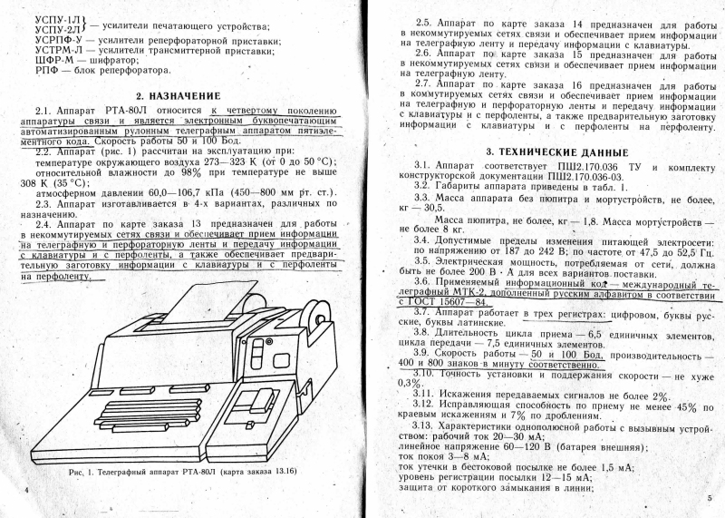 Радиостанция Р-113 Техническое Описание И Инструкция По Эксплуатации - фото 2